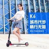 電動滑板車 迷你折疊兩輪電瓶車男女成人便攜代駕通勤代步車女 LJ8130【極致男人】