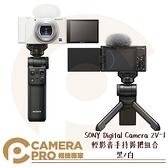 ◎相機專家◎ SONY Digital Camera ZV-1 輕影音手持握把組合 數位相機 公司貨