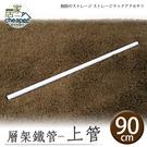 【居家cheaper】90CM烤漆白上管 層架專用鐵管(含管塞X1)