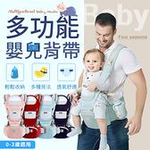 《多種背法!育兒得力助手》多功能嬰兒背帶 嬰兒揹巾 寶寶揹帶 嬰兒腰凳 雙肩背 揹帶 背帶