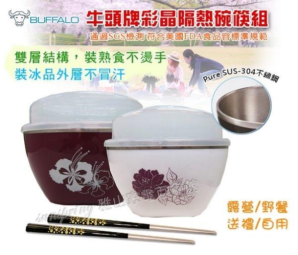 【BUFFALO牛頭牌】彩晶隔熱碗筷組 |家用、休閒、旅遊、露營|