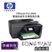 登錄送全聯$1000+加購墨水送全聯$200~ HP OfficeJet Pro 6960 (J7K33A)雲端無線多功能事務機