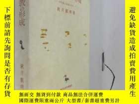 二手書博民逛書店罕見中國近世道教の形成 浄明道の基礎的研究Y173156 秋月観