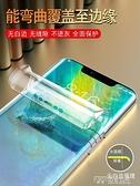 華為mate20pro鋼化水凝膜mete30手機貼膜meat10全屏meta20x軟膜5g屏幕mata原廠por全包p納 探索先鋒