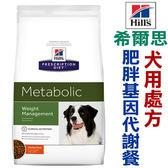即期品2019年12月代購美國希爾思Hills. 犬用處方 Metabolic 肥胖基因代謝餐 5.5KG