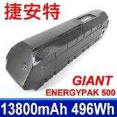 捷安特 GIANT Energypak 500 原廠電池 13800mAh 496Wh 36V Lithium-ion