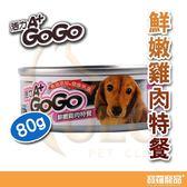 活力A+GoGo 鮮嫩雞肉特餐-8 0g【寶羅寵品】