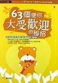 二手書博民逛書店 《63個使你大受歡迎的秘招-KNOWING新象03》 R2Y ISBN:9574591158│蘇昶威