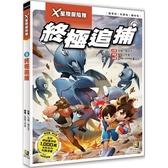 X星際探險隊:(9) 終極追捕(附學習單)