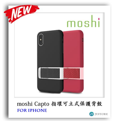 moshi iPhone XS Max XR X Capto 指環可立式保護背殼 支架式 手機殼 保護殼 追劇必備