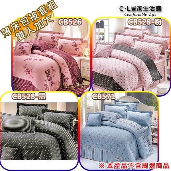 【 C . L 居家生活館 】雙人加大薄床包被套組(CB526/CB528(粉/黑)/CB571)