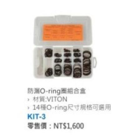 AROPEC 防漏O-ring圈組合盒KIT-3