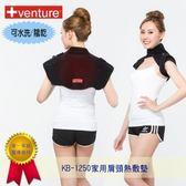 【+venture】家用肩頸部熱敷墊