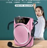 擴音器-專用上課寶戶外導遊迷你便攜式小型揚聲喇叭喊話播放機 東川崎町
