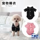 狗狗居家服小中型犬狗衣服寵物睡衣