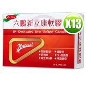 六鵬 新立康軟膠囊(30粒/盒)x13
