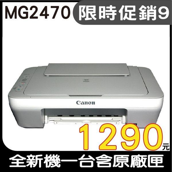 CANON MG2470 多功能相片複合機
