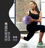 迪瑪森23cm迷你瑜伽球 普拉提小球 塑形蜂腰健身球體操運動平衡球