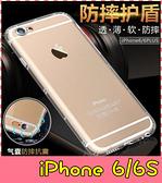 【萌萌噠】iPhone 6 / 6S (4.7吋) 台灣熱銷爆款 氣墊空壓保護殼 全包防摔防撞 矽膠軟殼 手機殼 手機套