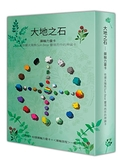 (二手書)大地之石~藥輪力量卡:依據太陽熊Sun Bear靈境而作的神諭卡