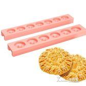 烘焙工具宮庭桃酥模子杏仁餅干模具家用糕點模6孔大號7孔中號【korea時尚記】