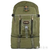 登山包超大容量旅行背包男女戶外休閒行李包牛仔帆布雙肩包zzy4491『美鞋公社』