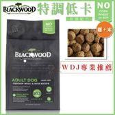 【行銷活動73折】*KING WANG*《柏萊富》blackwood 特調低卡保健配方-雞肉+米 30磅