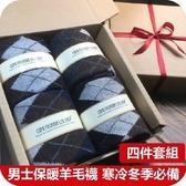 長襪禮盒(4雙裝)-菱格羊毛保暖加厚商務男士襪子套組4色72s24【時尚巴黎】