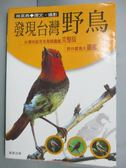 【書寶二手書T9/動植物_GIW】發現台灣野鳥_原價490_林英典