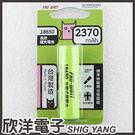 PRO-WATT 18650長效鋰充電池 2370mAh 凸點設計(ICR-18650J) / BSMI認證:R64592