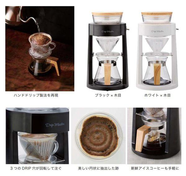 【一期一會】【日本代購】日本 APIX Drip Meister 自動旋轉 滴漏式旋轉咖啡壺 ADM-200 手沖咖啡機