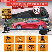 CARSCAM GS9300 GPS測速全螢幕觸控雙1080P後視鏡行車記錄器