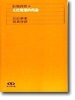 二手書博民逛書店 《文化變遷的理論》 R2Y ISBN:9573234726│史徒華(Steward