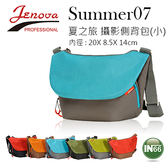 Jenova 吉尼佛 相機包 SUMMER07夏之旅系列(小) 攝影側背包