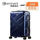 【eminent萬國通路】24吋 克洛斯 鋁合金淺鋁框行李箱/鋁框行李箱(9P0 新品藍)【威奇包仔通】