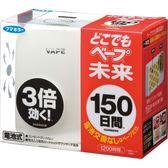 日本VAPE未來 電子防蚊器150日 (主機+補充包*1 共150日)