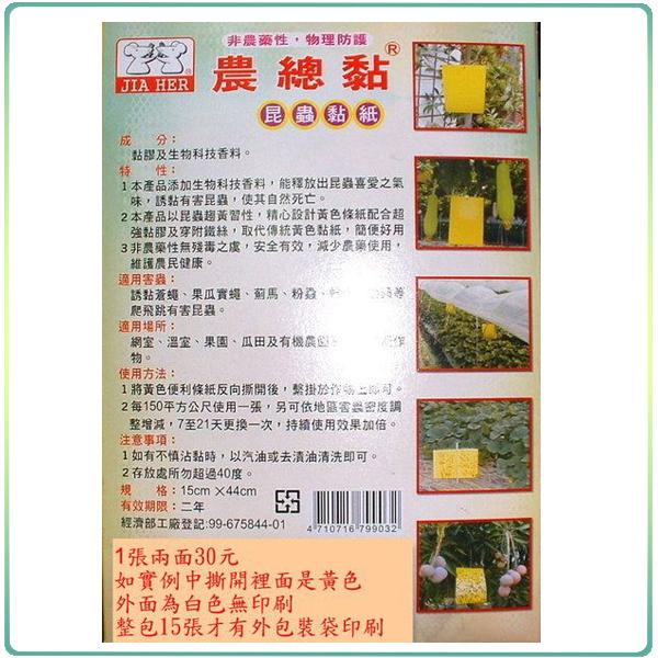 【綠藝家】農總黏15張彩色大包裝(附鐵絲)(黏蟲紙,黏蟲板,誘蟲黏紙,誘蟲黏板)