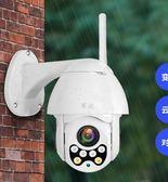 監控攝影機 軍視500萬無線wifi球機 監控器高清夜視家用室外攝像頭手機遠程 免運 艾維朵