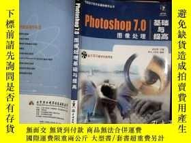 二手書博民逛書店Photoshop罕見7.0圖像處理基礎與提高Y198833 高