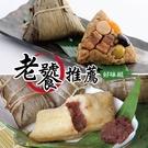 集合眾多名店的經典粽子 端午名粽宅配到府,加熱即食 簡單美味,讓您輕鬆過端午