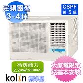 (含基本安裝)Kolin歌林 3-4坪(右吹)標準型窗型冷氣 KD-23206