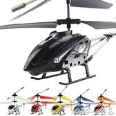 遙控帶陀螺儀直升飛機 燈光小型航模飛機模型遙控玩具【快速出貨】