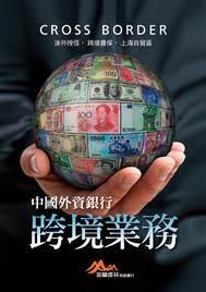 中國外資銀行跨境業務:涉外授信‧跨境擔保‧上海自貿區
