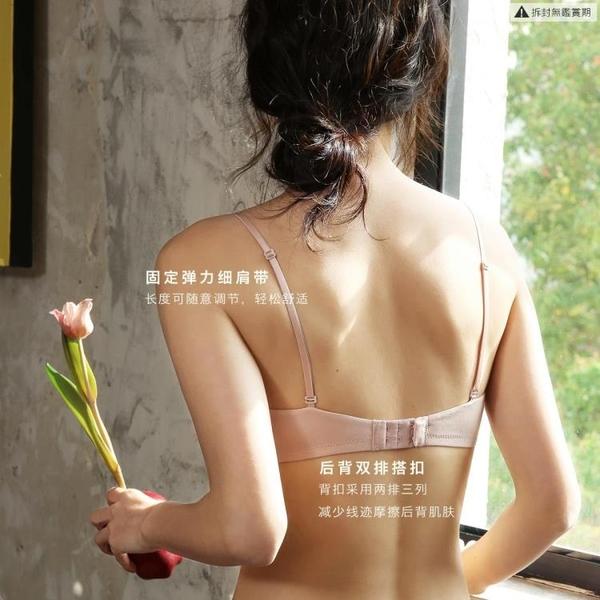 日系無鋼圈學生內衣春夏文胸大胸顯小薄款少女小胸聚攏【貼身日記】