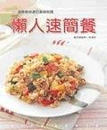 二手書博民逛書店 《懶人速簡餐》 R2Y ISBN:9867044096│張皓明、林清茶