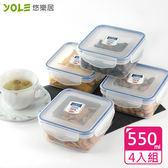 【YOLE悠樂居】方形扣式食物密封保鮮盒550ml(4入)#1126018 食物保鮮 冰箱收納 密封盒
