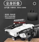 空拍機 黑科技遙控飛機gps無人機航拍器高清專業長續航小型飛行【時尚潮流部落】