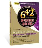 642︰神奇的創富複製系統
