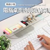 ✭米菈 館✭【M011 】電腦桌面透明收納架簡約風格整理置物雜物收納顯示器留言板貼