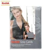 又敗家@柯達R-27灰卡KODAK測光工具18%灰卡2片套裝KODAK灰卡kodak gray card專業灰卡標準灰卡